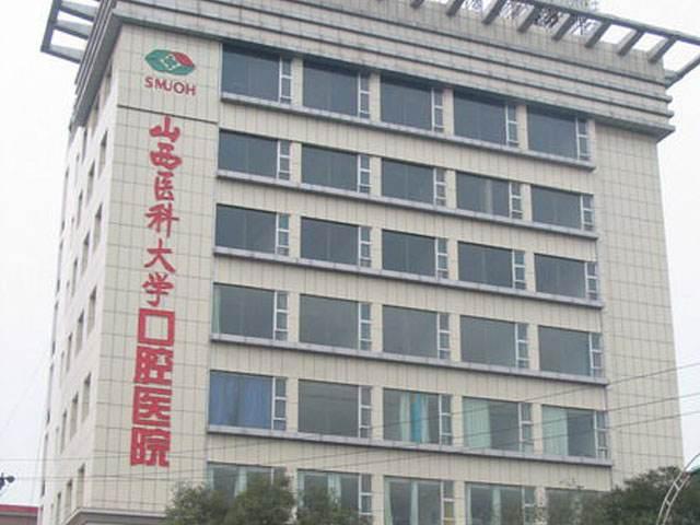 山西医科大学口腔医院