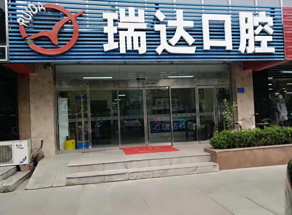 北京瑞达口腔医院