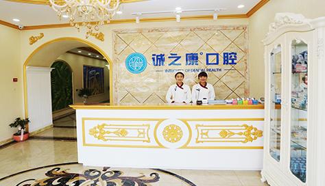 北京诚之康口腔医院