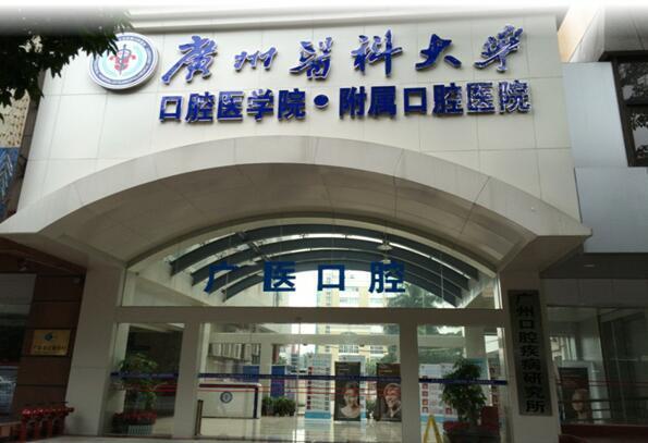 广州医科大学口腔医学院