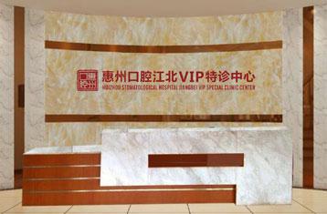 惠州口腔医院