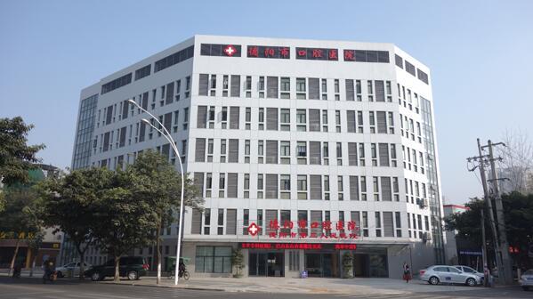 德阳市口腔医院