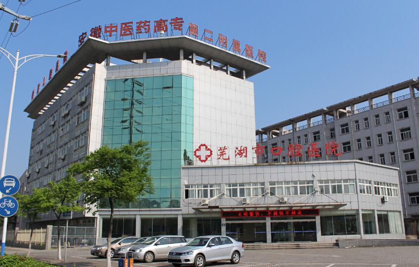 芜湖市口腔医院
